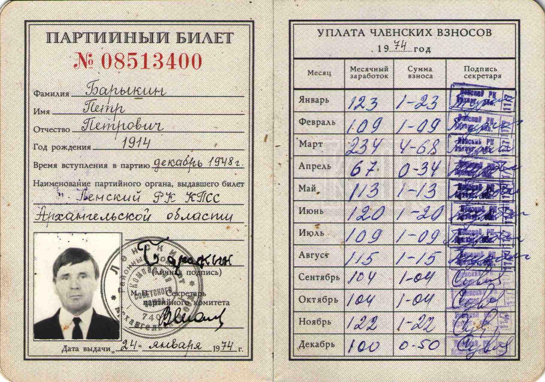 67. Партийный билет Барыкина ПП, 1974