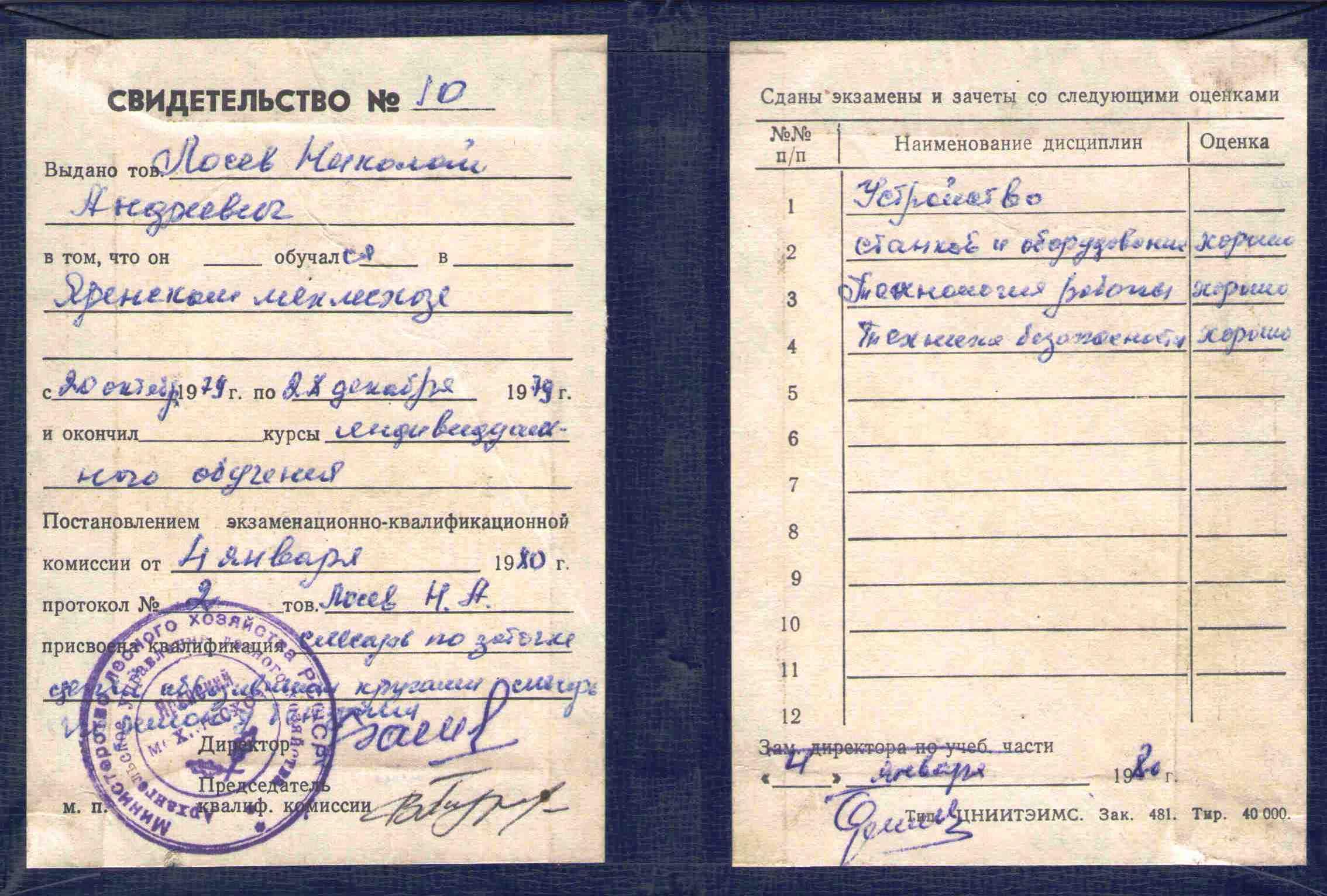 67. Свидетельство об обучении в Яренском мехлесхозе, 1980