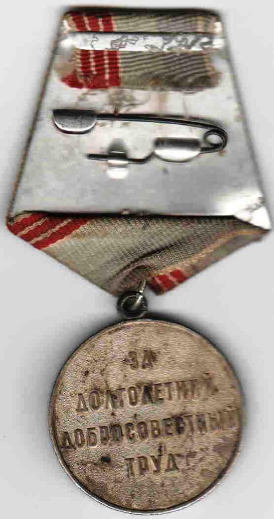 68. Медаль Ветеран труда, 1984