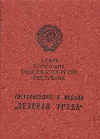 68. Удостоверение к медали Ветеран труда, 1981