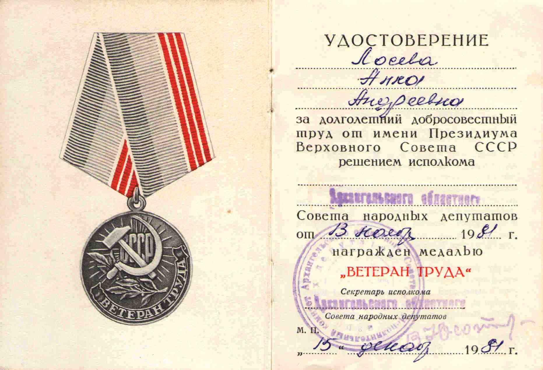 69. Удостоверение к медали Ветеран труда, 1981