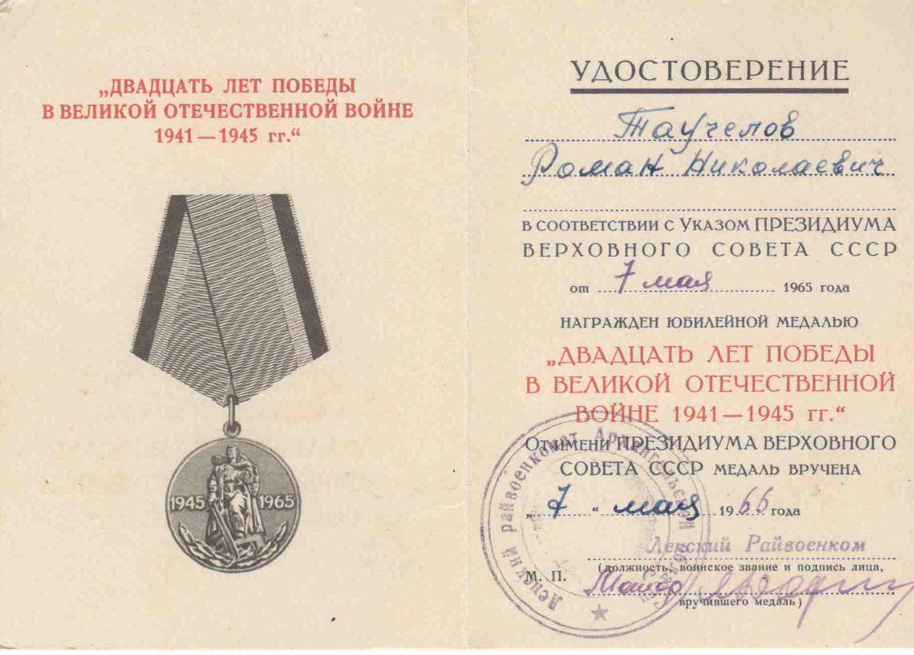 7. Двадцать лет победы в ВОВ, Таучелов Р.Н., 1966