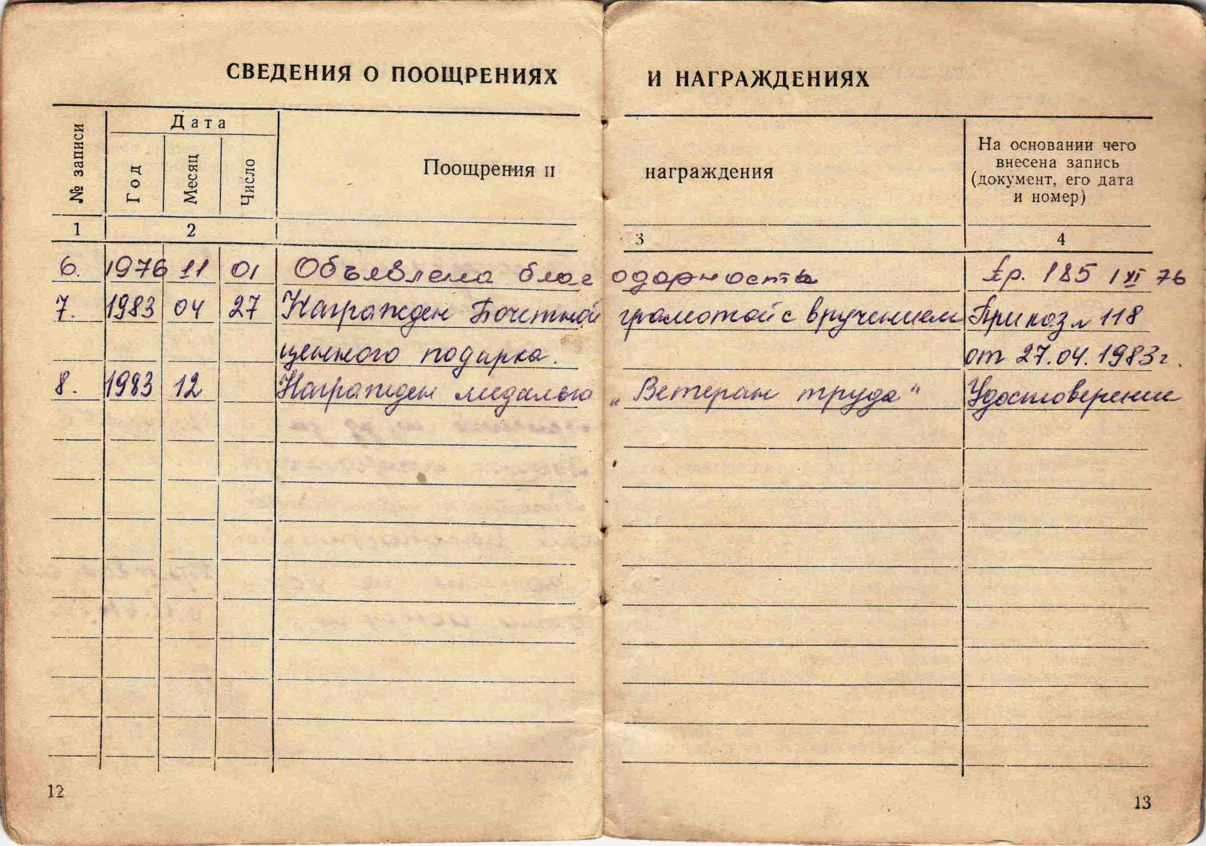 7. Трудовая книжка, 1954г.