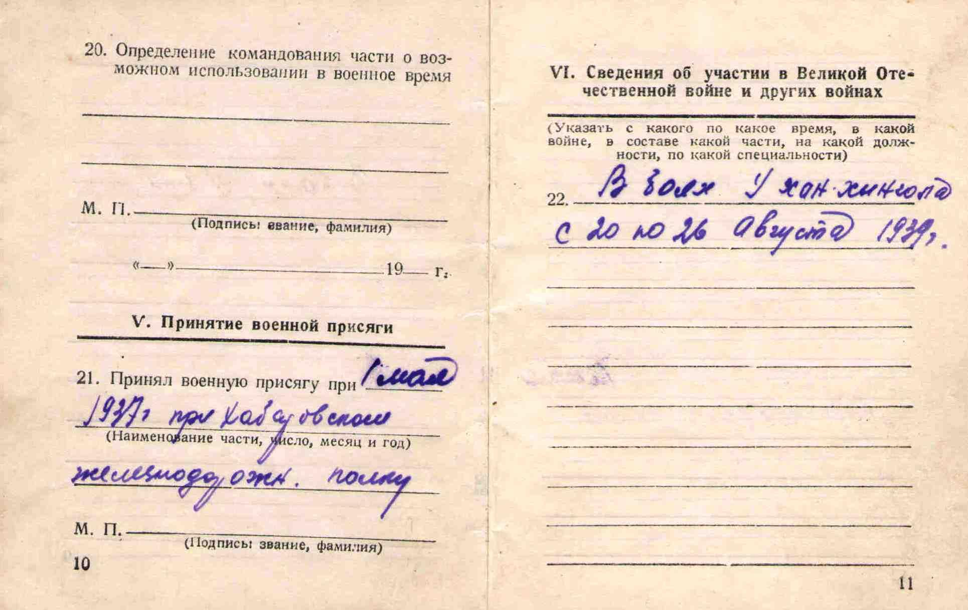 7. Военный билет Барыкина ПП,1948