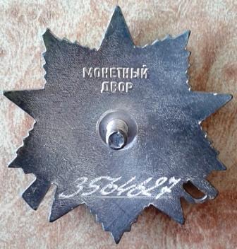 7.2. Орден Отечественной войны II степени, ном. 3564627, Лосев НА, 1985