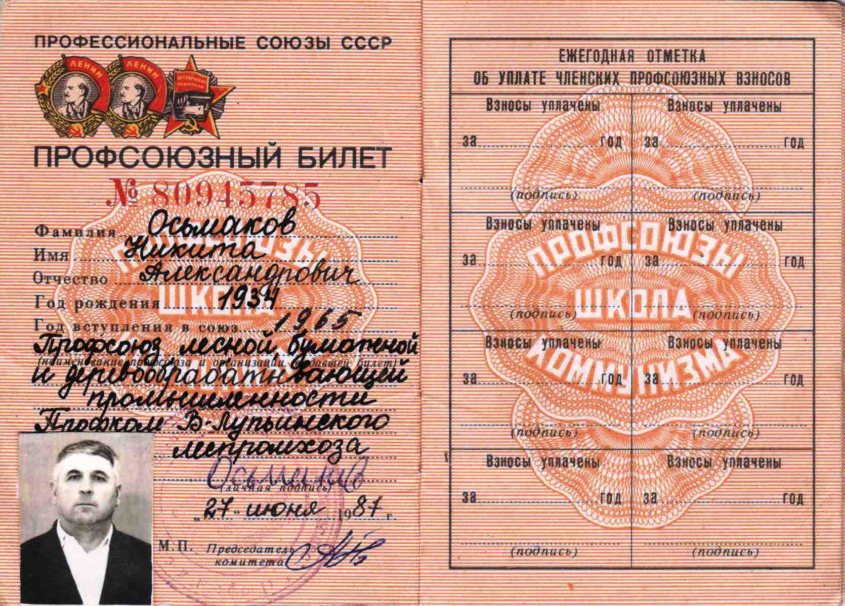 70. Профсоюзный билет, 1987