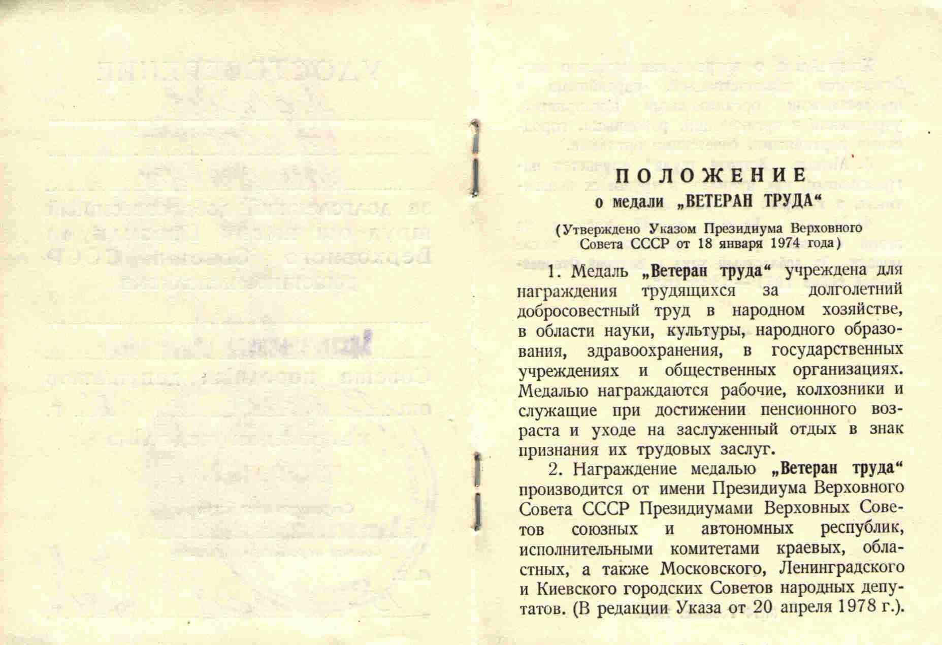 70. Удостоверение к медали Ветеран труда, 1981
