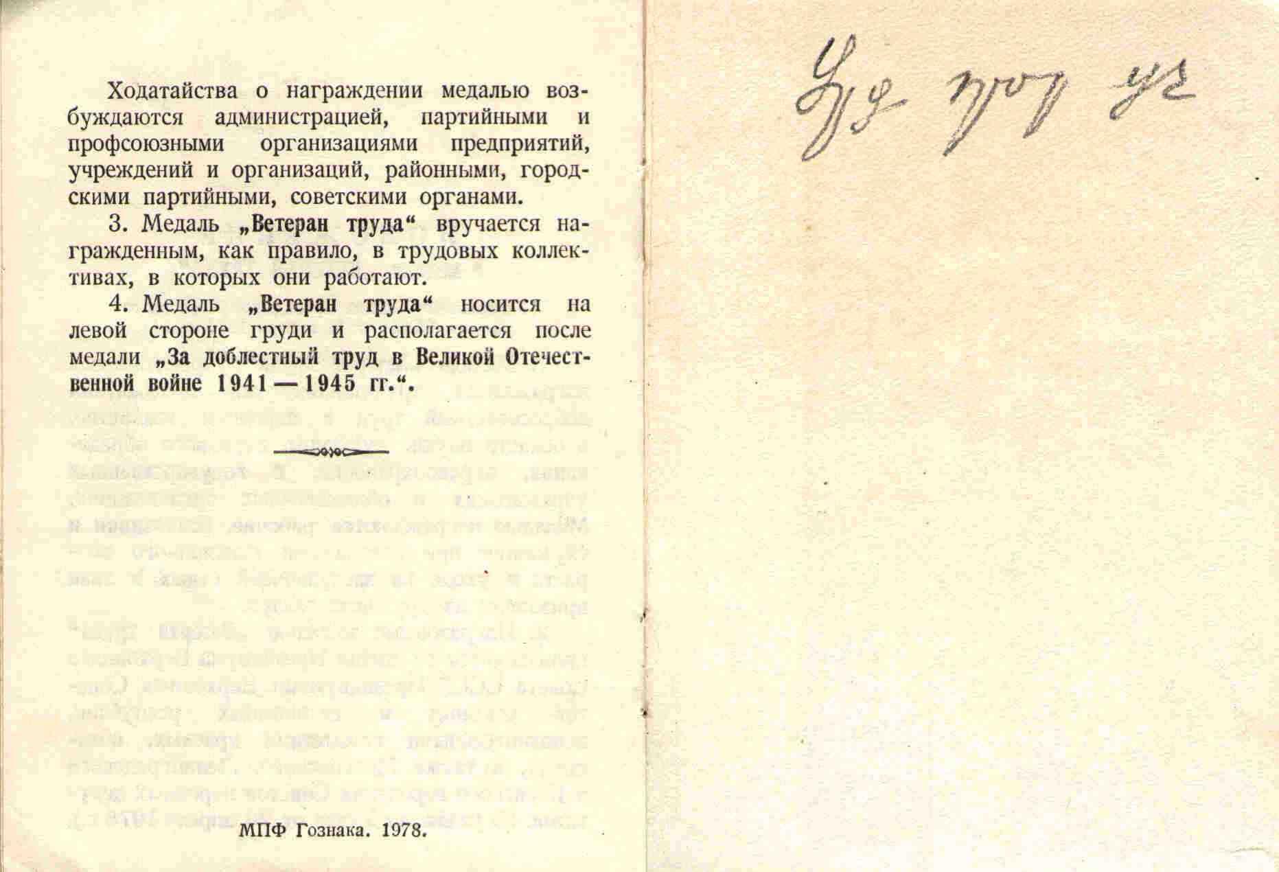 71. Удостоверение к медали Ветеран труда, 1981