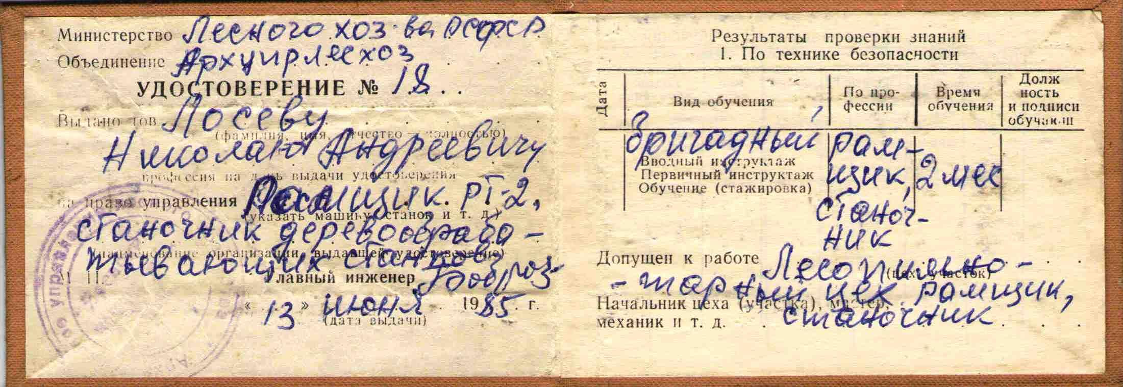74. Удостоверение о проверке знаний по технике безопасности, 1985