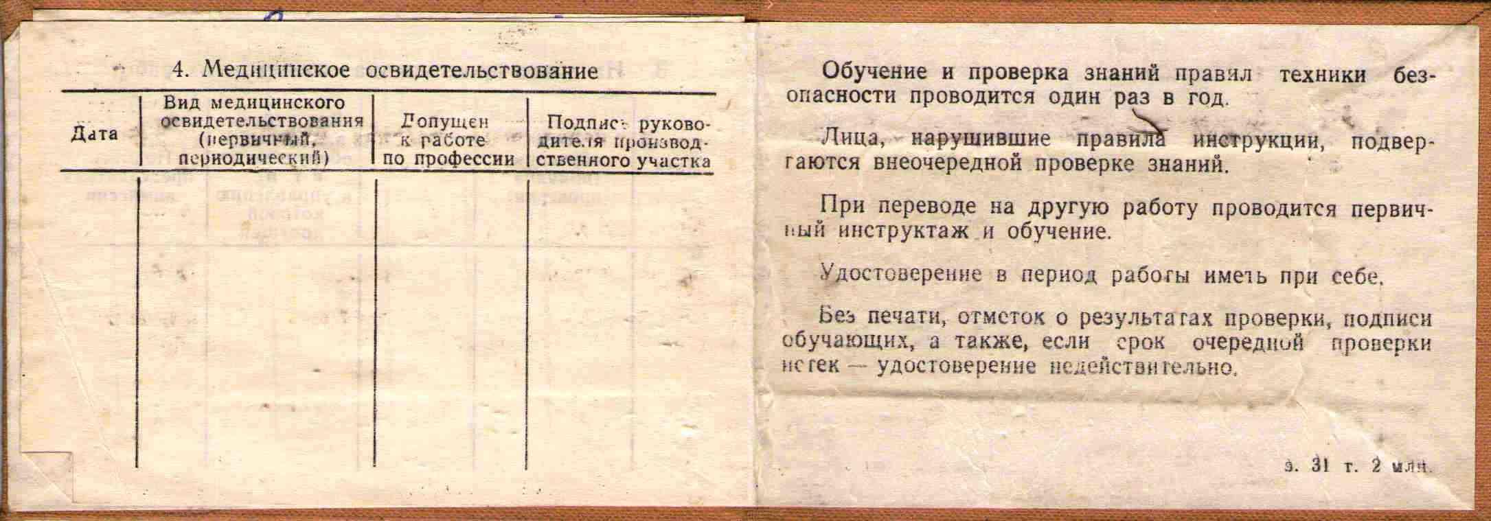 76. Удостоверение о проверке знаний по технике безопасности, 1985