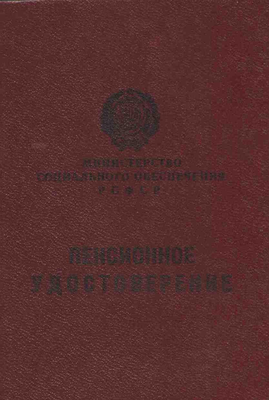 77. Пенсионное удостоверение, 1986