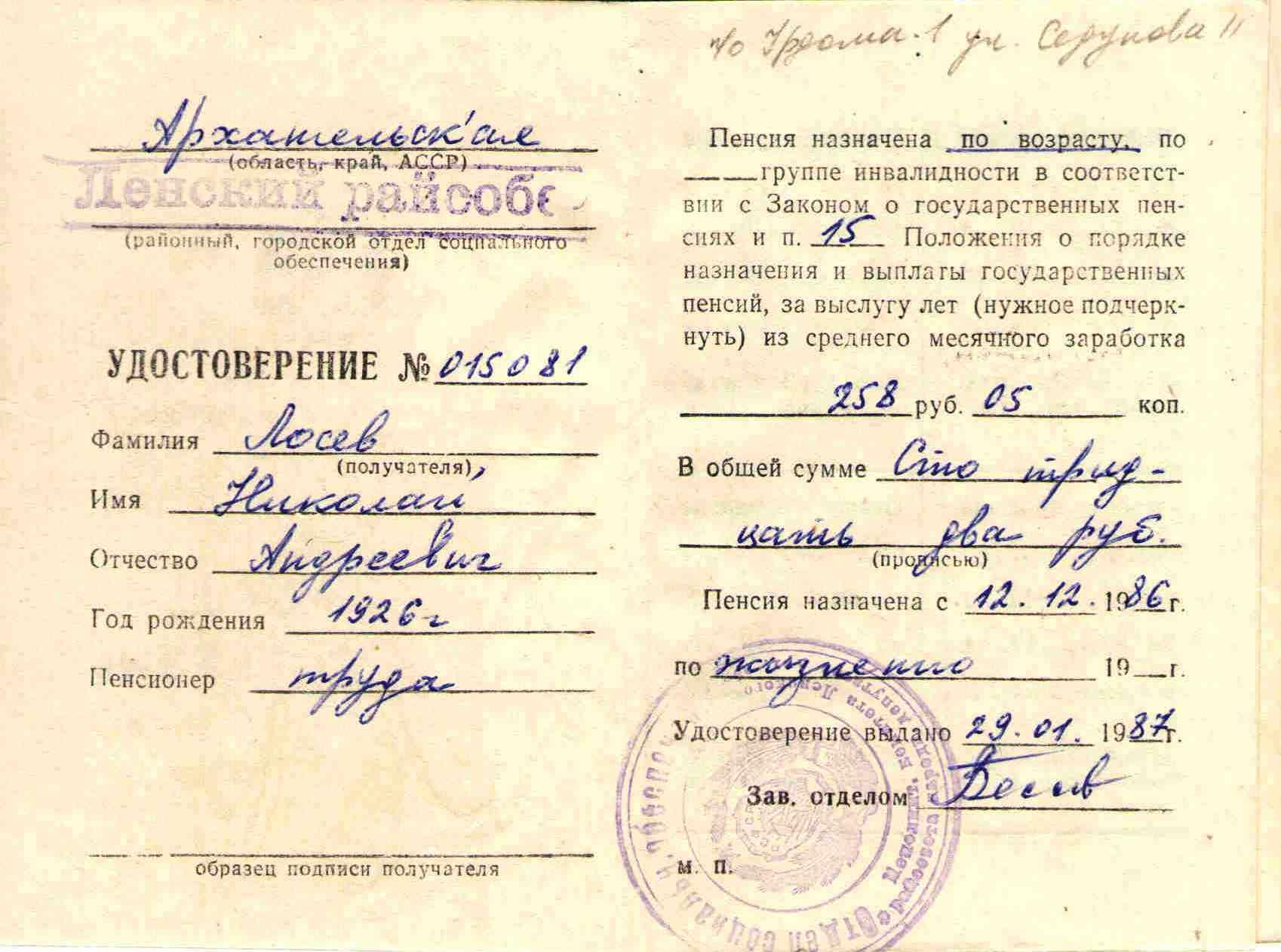 78. Пенсионное удостоверение, 1986