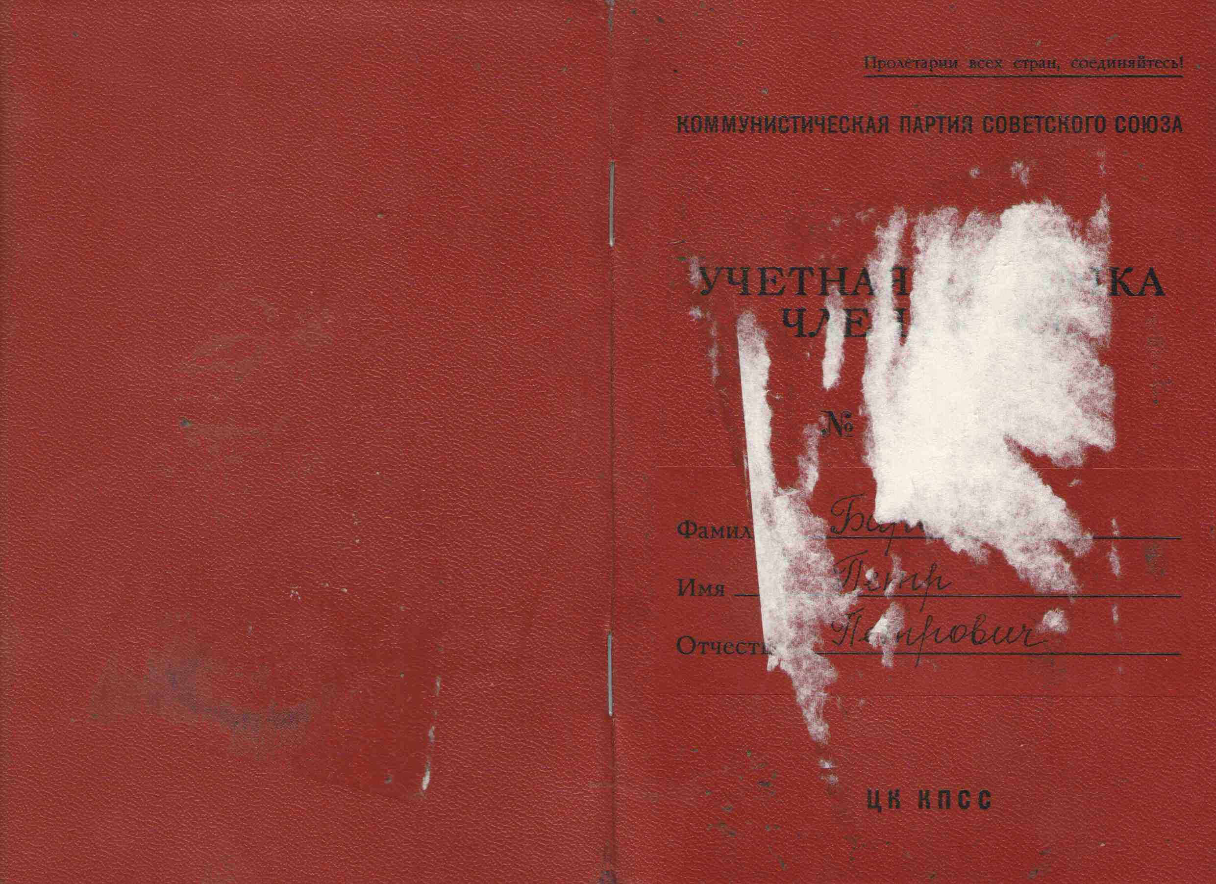 78. Учетная карточка члена партии Барыкина ПП, 1974.