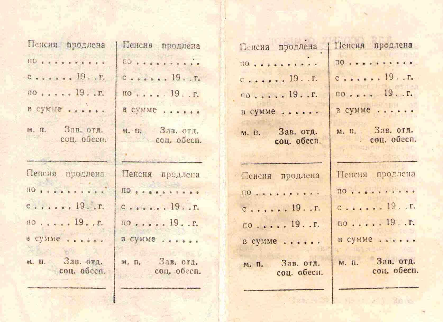 79. Пенсионное удостоверение, 1986