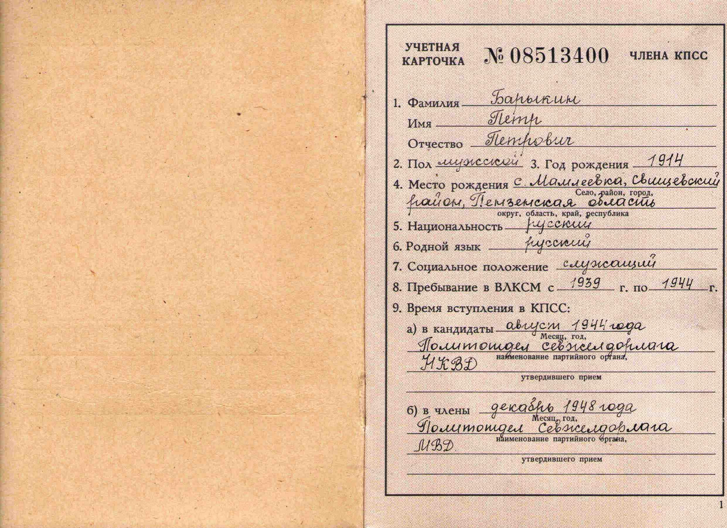 79. Учетная карточка члена партии Барыкина ПП, 1974.