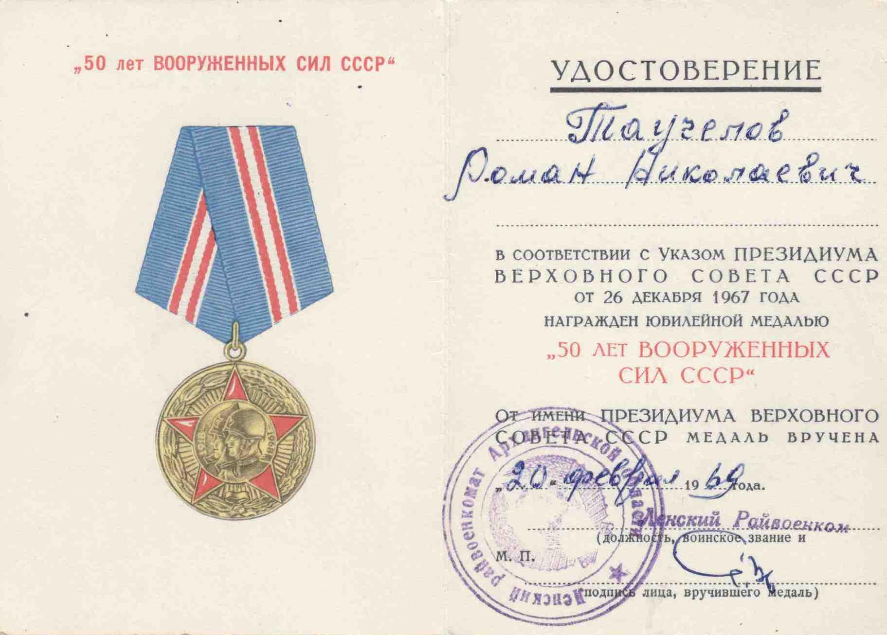 8. 50 лет Вооруженных Сил СССР, Таучелов Р.Н., 1969