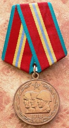 8. Медаль 70 лет Вооруженных Сил СССР, Лосев НА, 1988