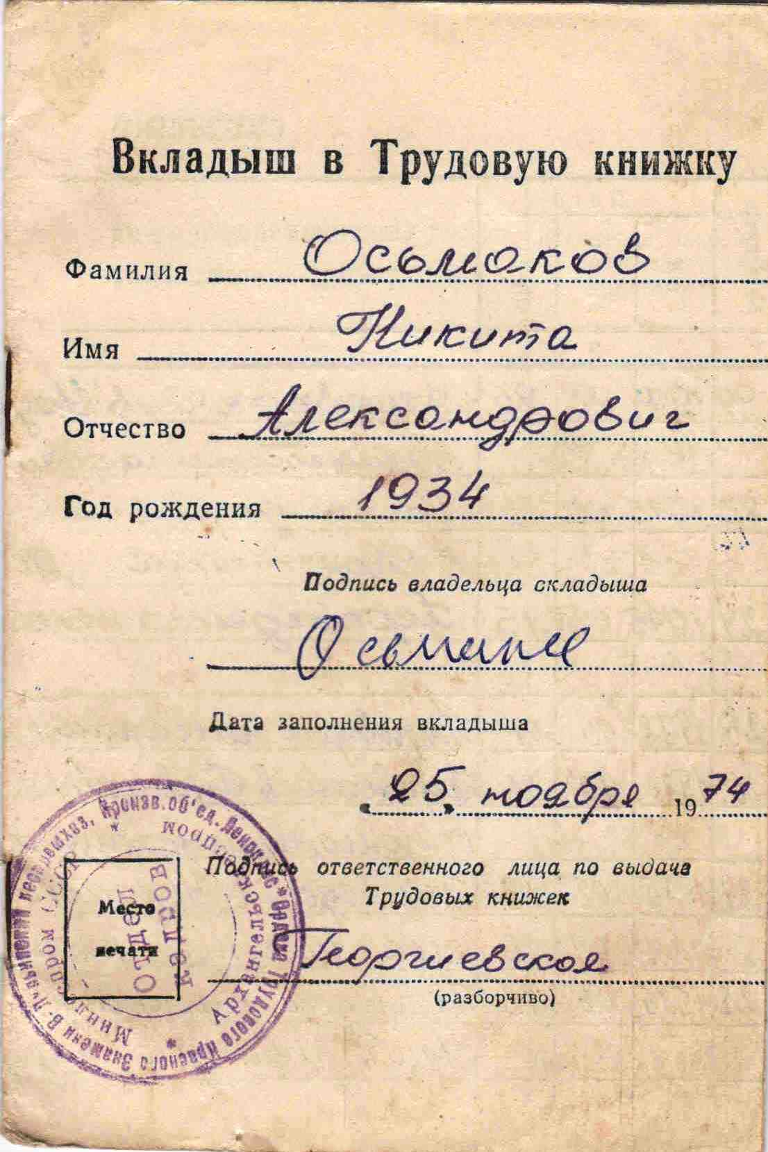8. Трудовая книжка, 1954г.