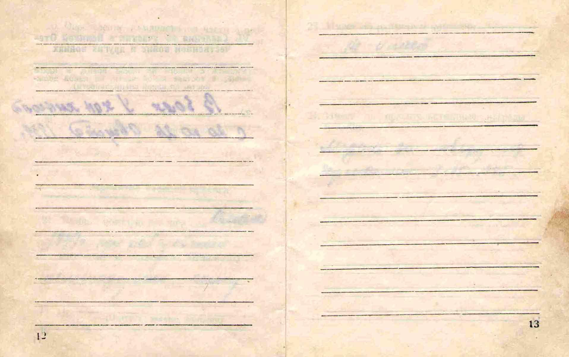8. Военный билет Барыкина ПП,1948