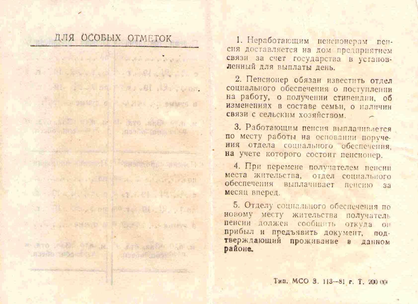 80. Пенсионное удостоверение, 1986