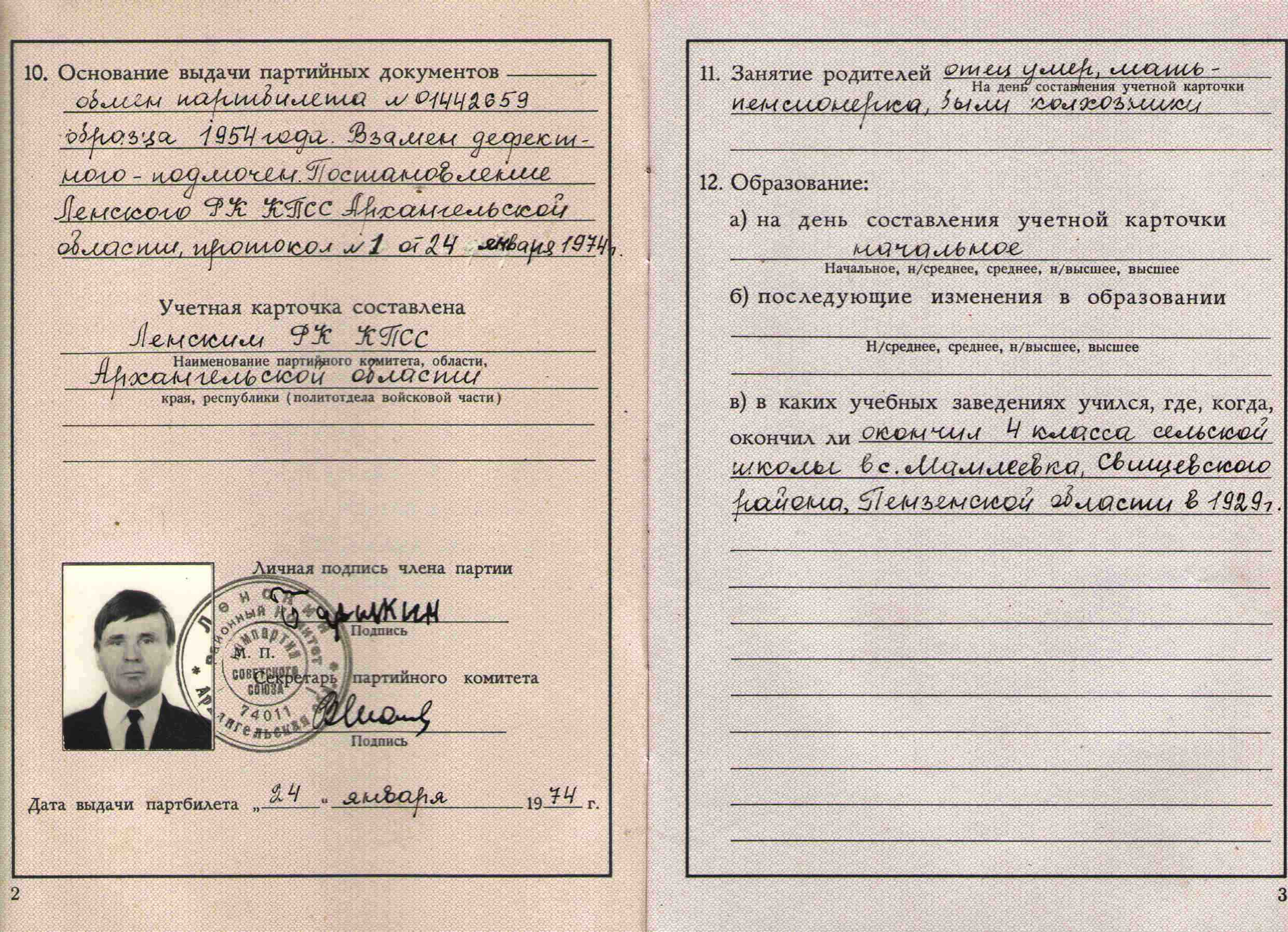 80. Учетная карточка члена партии Барыкина ПП, 1974.