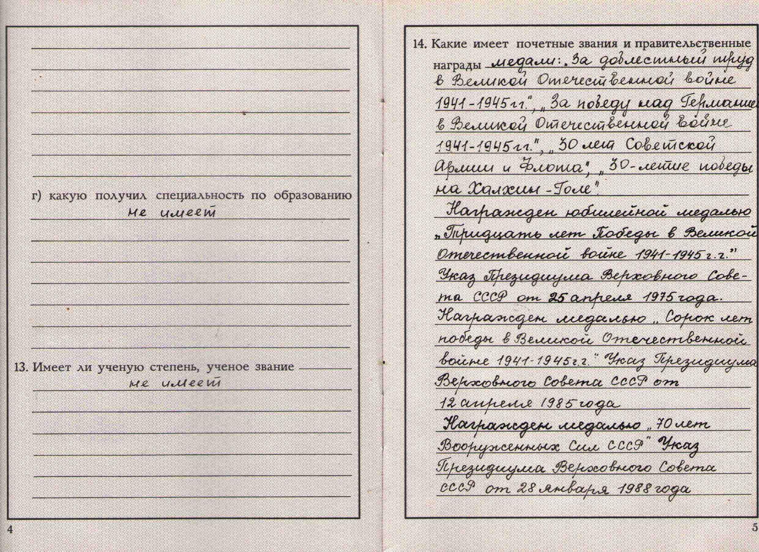 81. Учетная карточка члена партии Барыкина ПП, 1974.