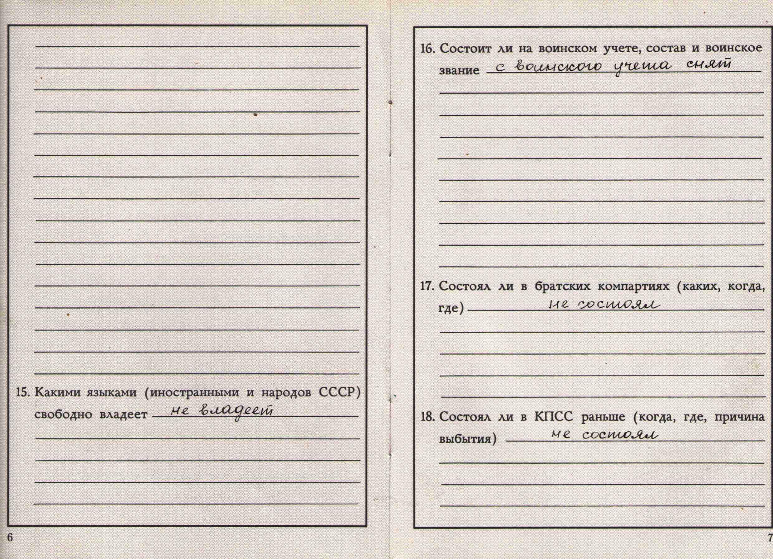 82. Учетная карточка члена партии Барыкина ПП, 1974.