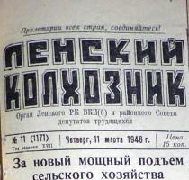 84. Ленский колхозник №11 11.03.48