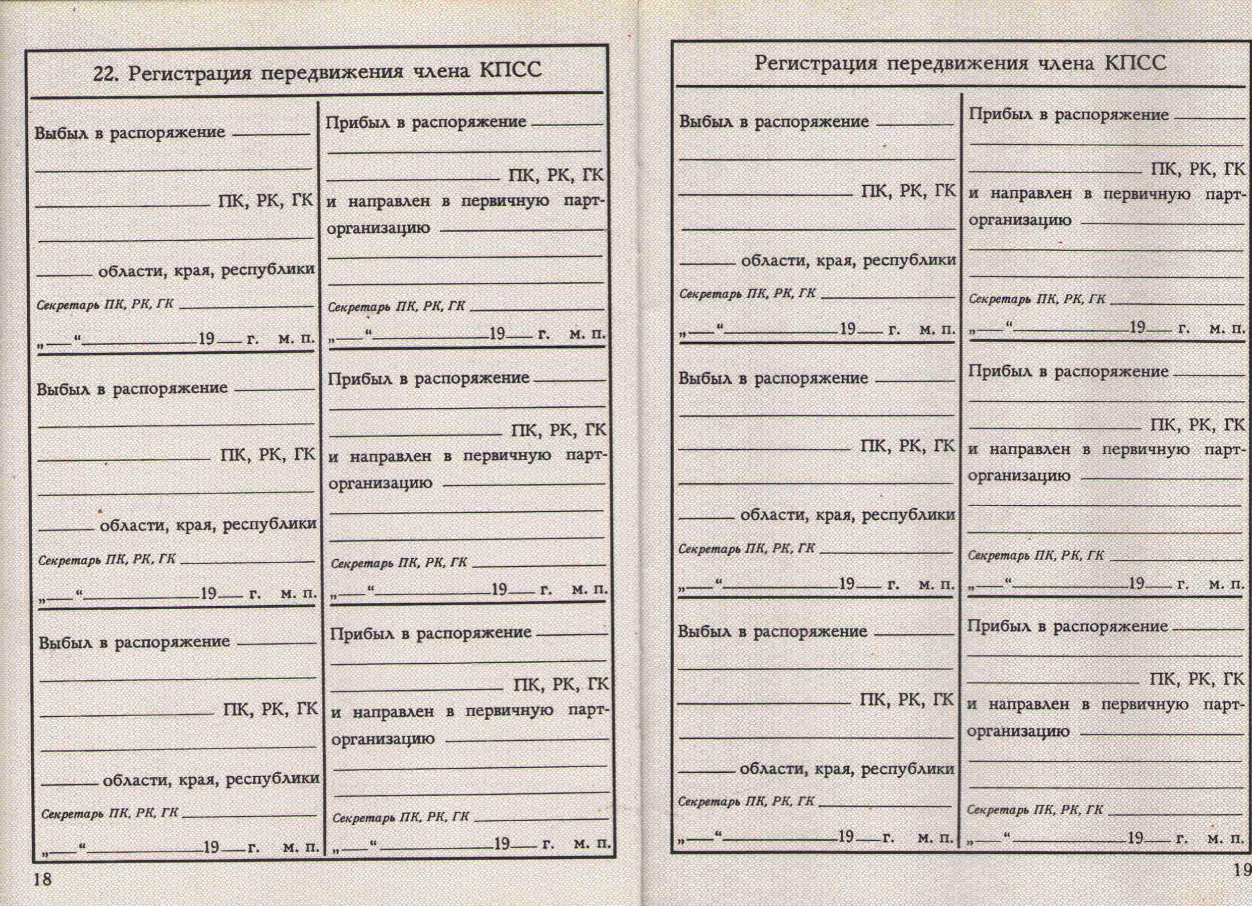 88. Учетная карточка члена партии Барыкина ПП, 1974.