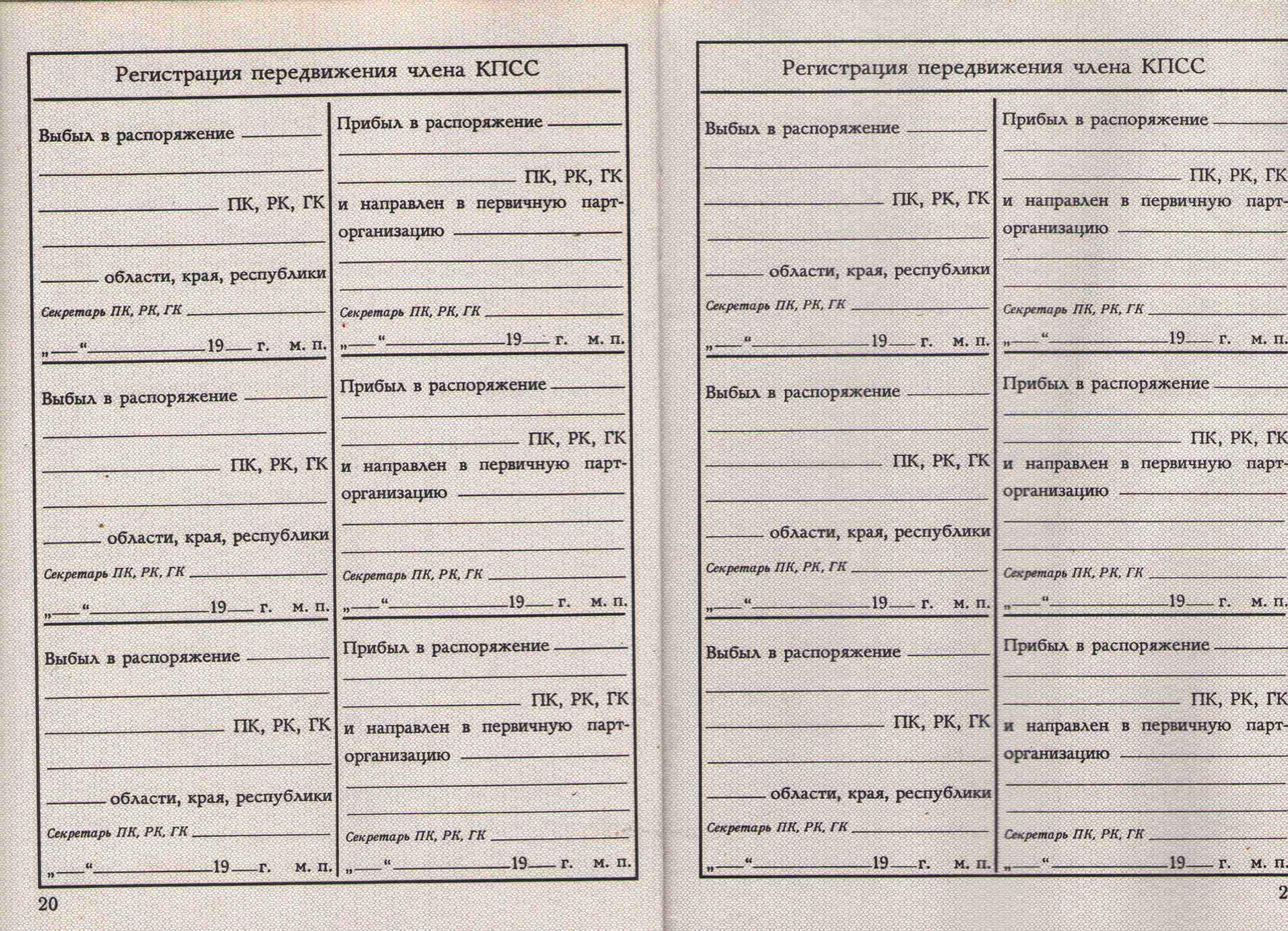 89. Учетная карточка члена партии Барыкина ПП, 1974.