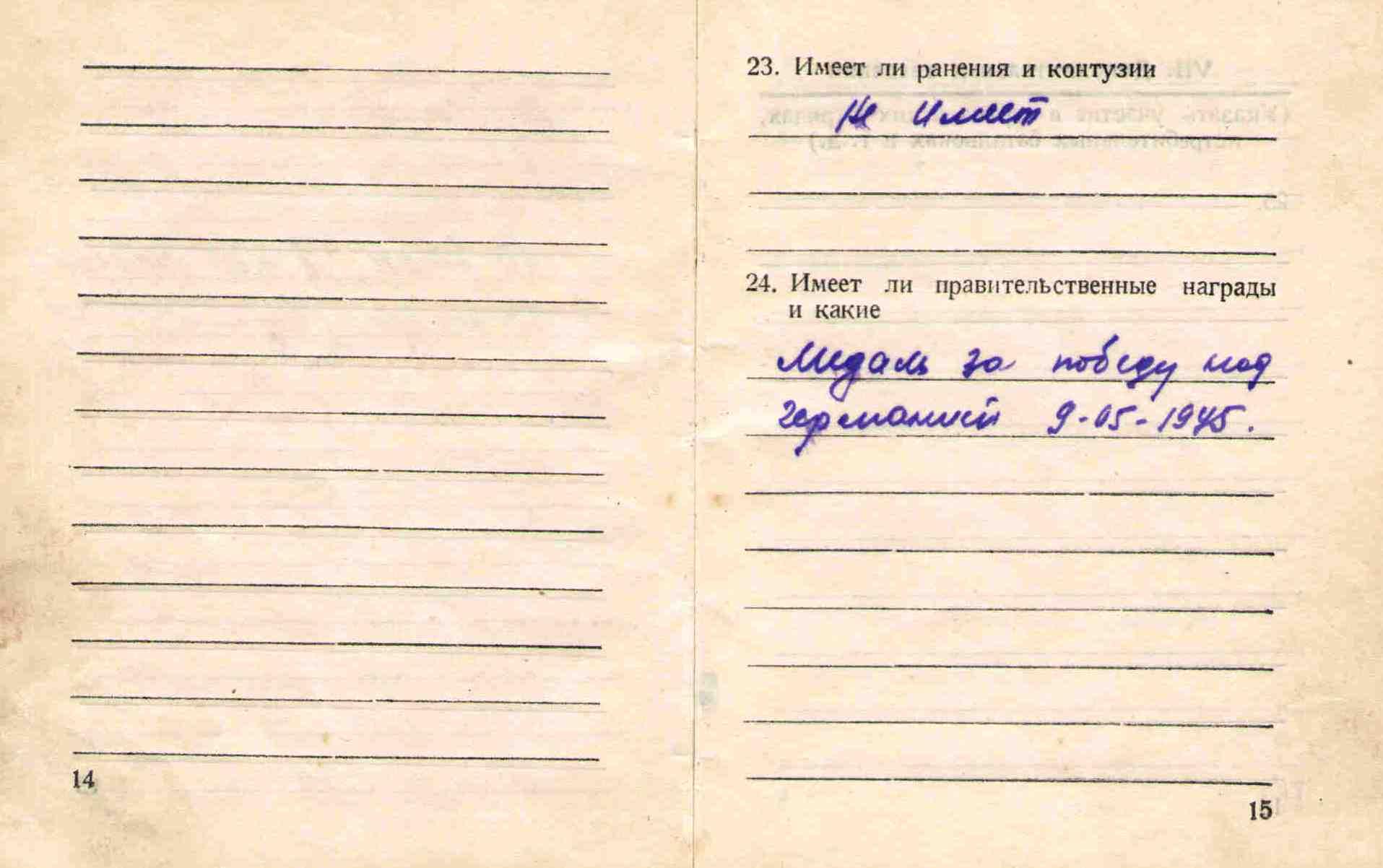 9. Военный билет Барыкина ПП,1948