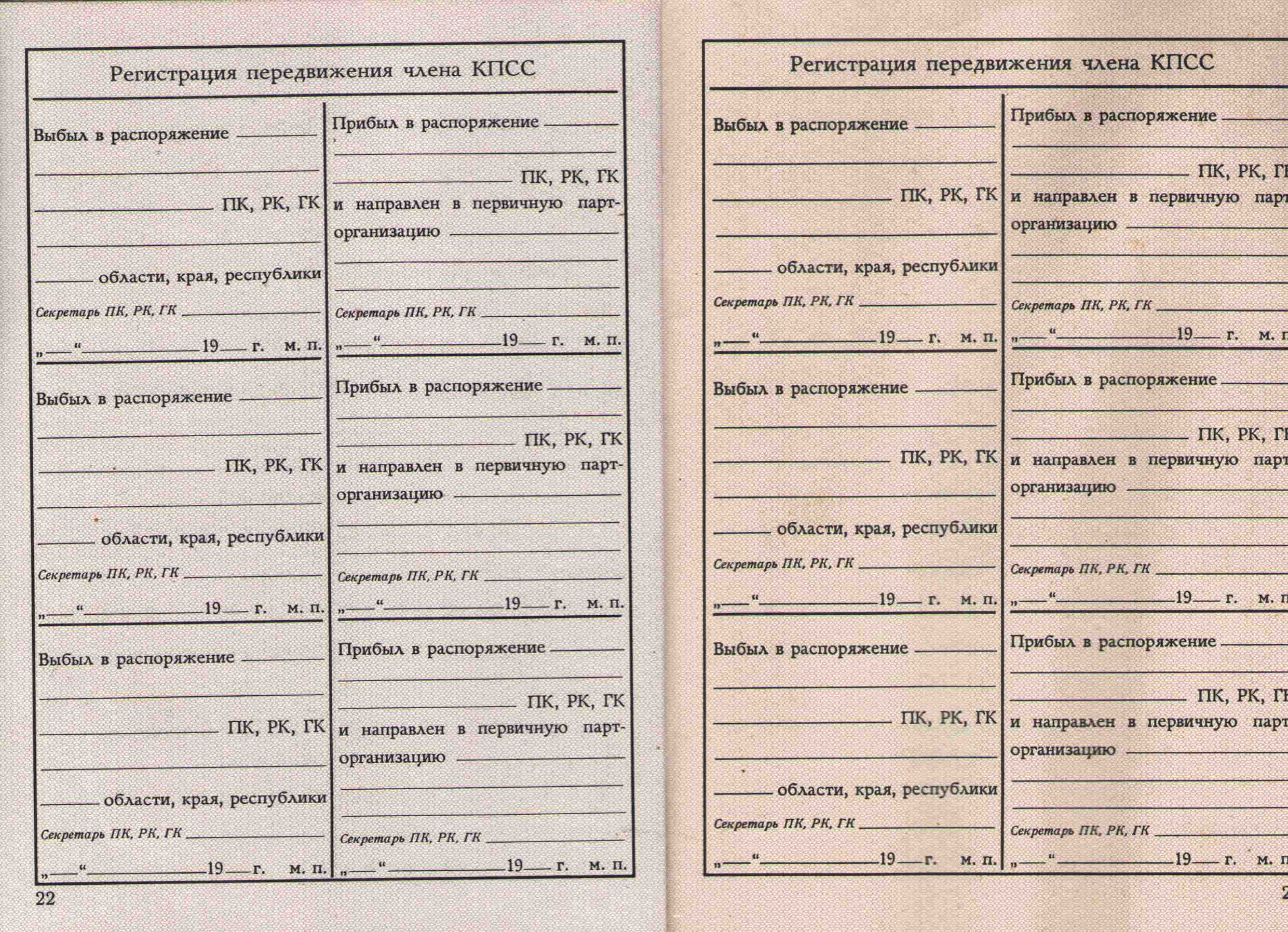 90. Учетная карточка члена партии Барыкина ПП, 1974.