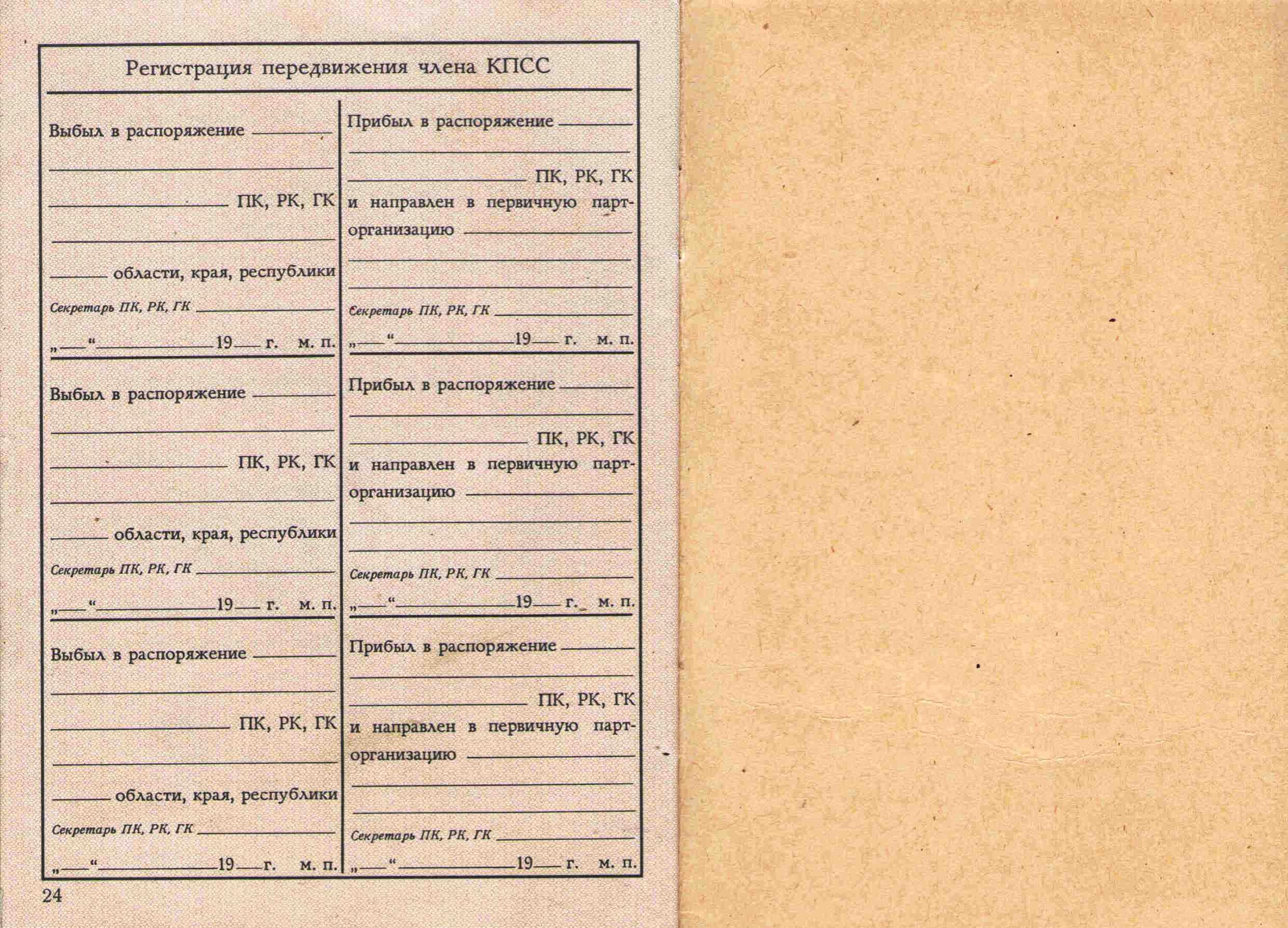 91. Учетная карточка члена партии Барыкина ПП, 1974