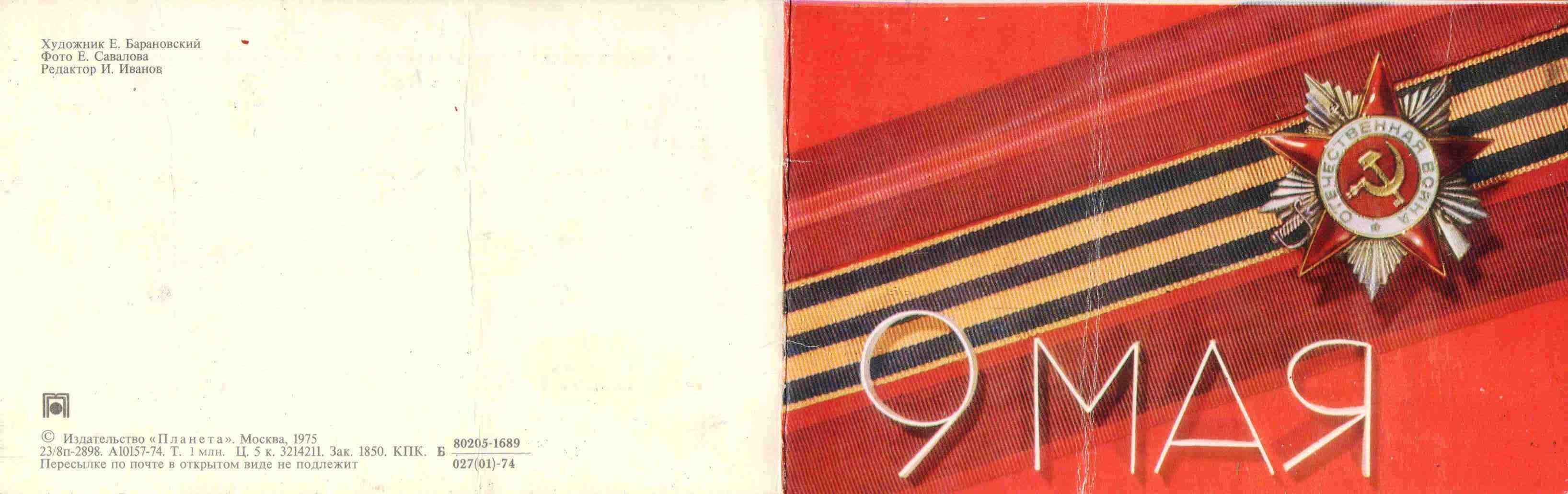 92. Поздравительная открытка с Днем Победы, Барыкин П.П., 1975