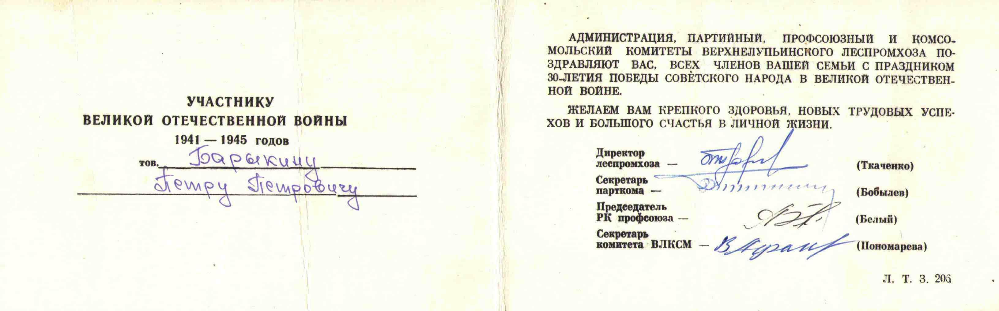 93. Поздравительная открытка с Днем Победы, Барыкин П.П., 1975