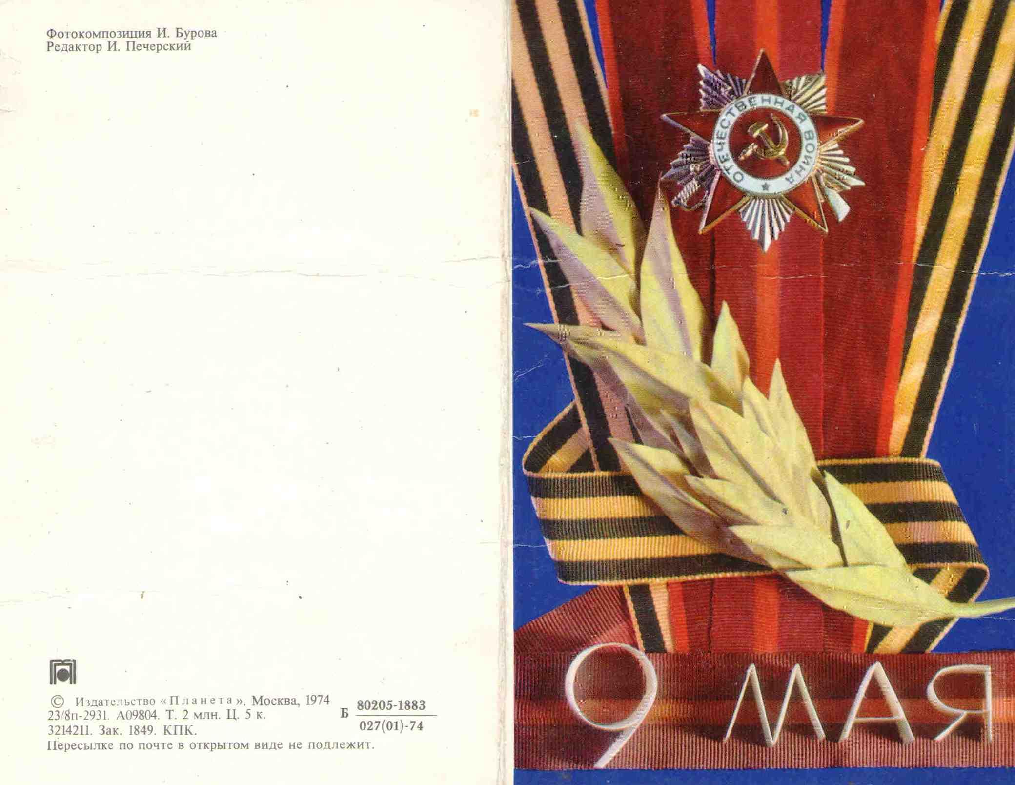 94. Поздравительная открытка с Днем Победы, Барыкин ПП, 1975