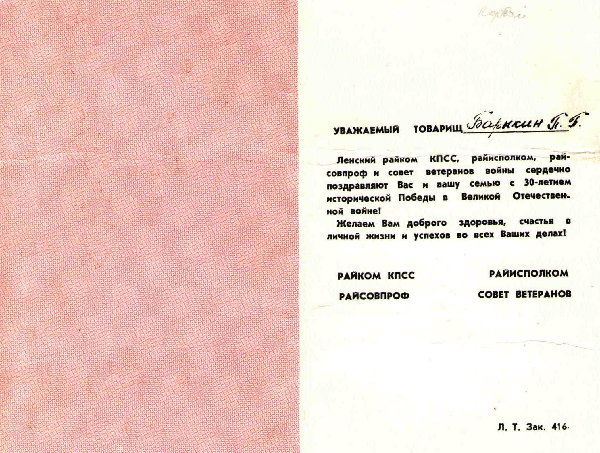 95. Поздравительная открытка с Днем Победы, Барыкин ПП, 1975
