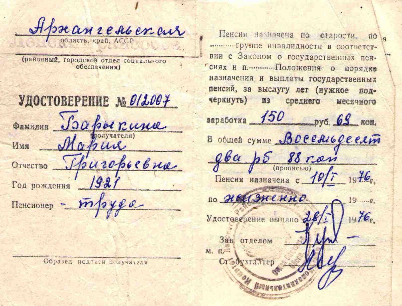 97. Пенсионное удостоверение, Барыкина МГ, 1976