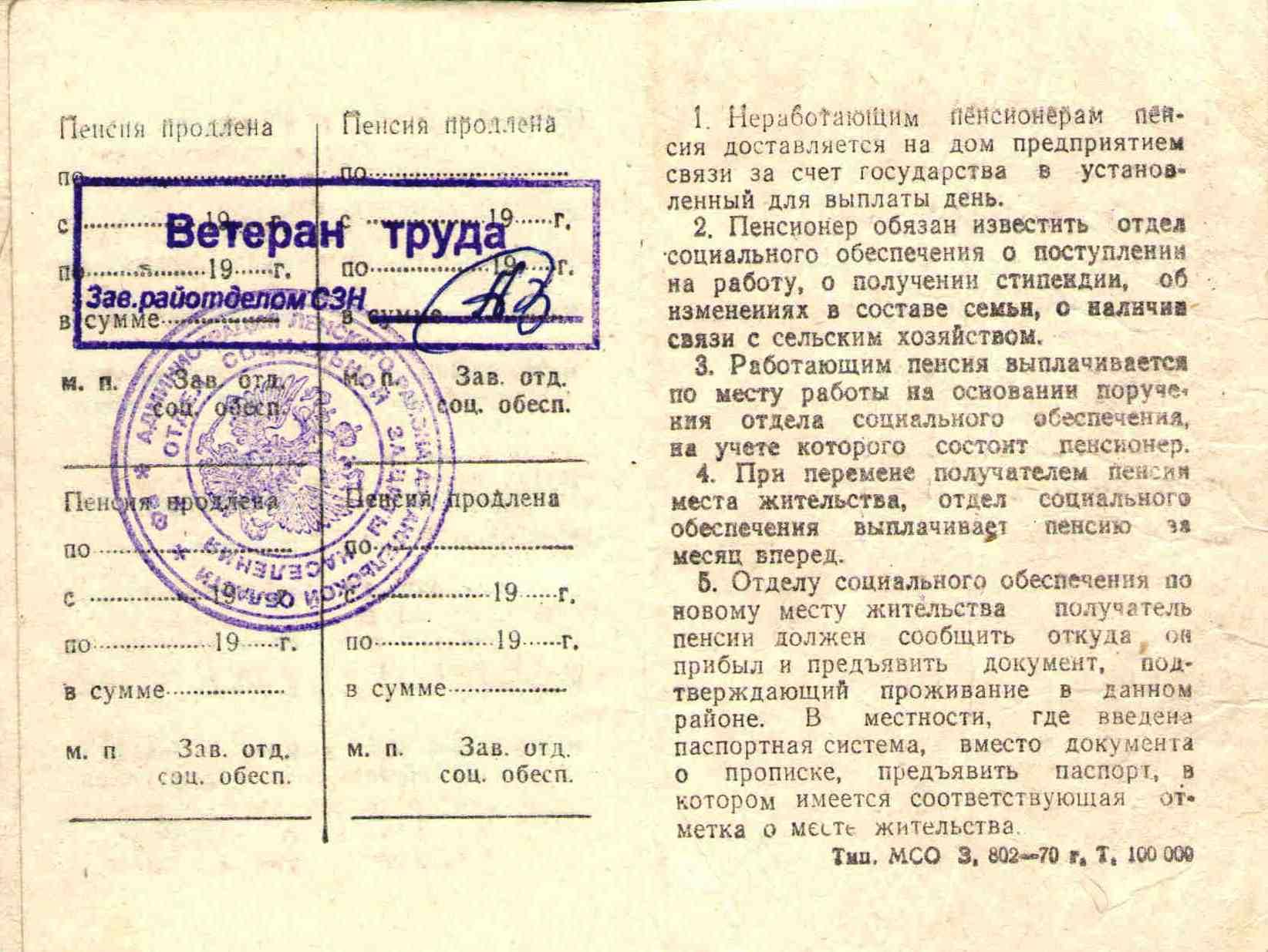 98. Пенсионное удостоверение, Барыкина МГ, 1976