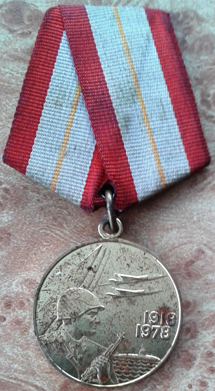99. Медаль 60 лет Вооруженных Сил, Барыкин ПП, 1979