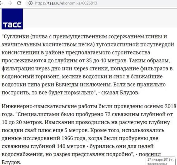 А.Блудов о пригодности Шиеса для полигона отходов. ТАСС от 22.01.2019.