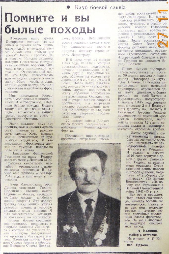 """А.П. Калинин. п.Урдома, майор в отставке, участник ВОВ. Газета """"Маяк"""" от 30.03.1968г."""