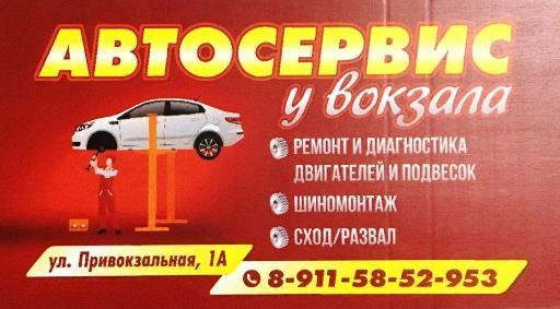 Автосервис в п.Урдома. 28.10.2017. Захаров А.
