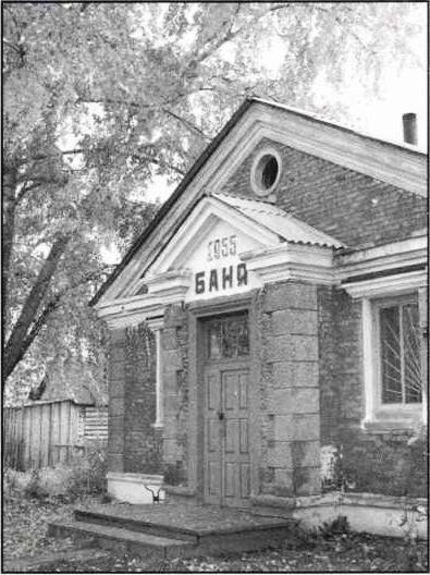 Баня железнодорожников, 1955 года пострйки.