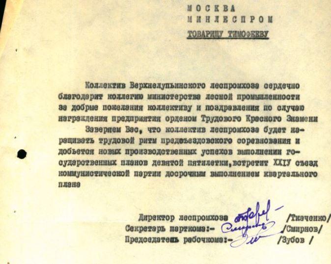 Благодарственное письмо Верхне-Лупьинского леспромхоза в адрес Министра лесной промышленности за поздравление с награждением Орденом Трудового Красного знамени.