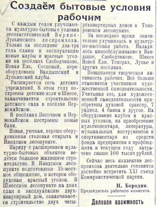 """Быт лесных поселков. Газета """"Ленский колхозник"""" от 12.10.1958."""