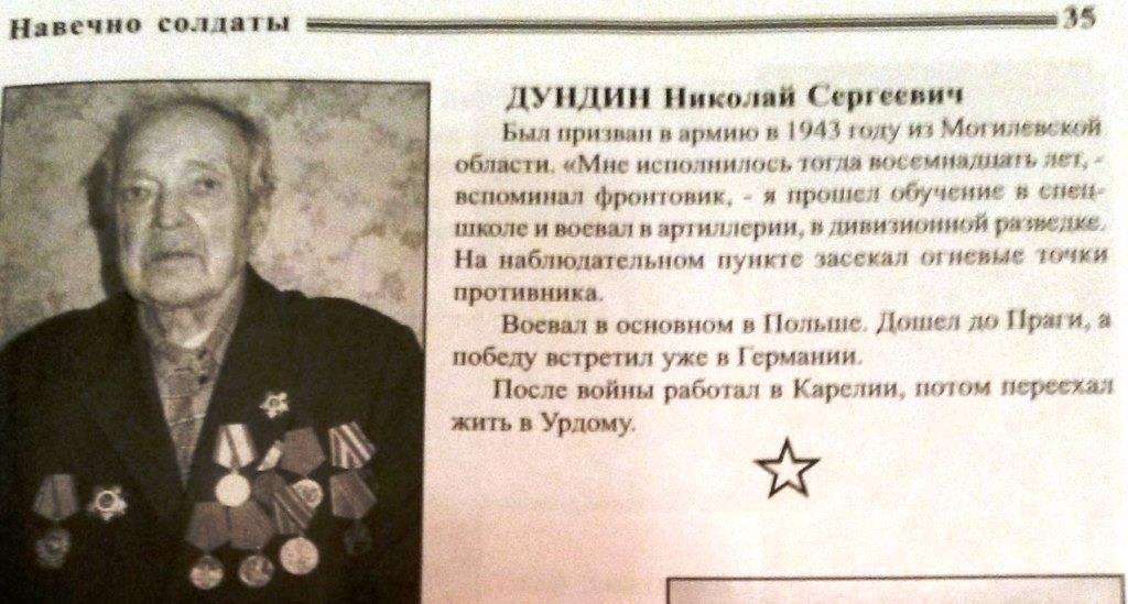 Дундин Николай Сергеевич (1925-2005), ветеран ВОВ - артиллерийская разведка. п.Урдома.