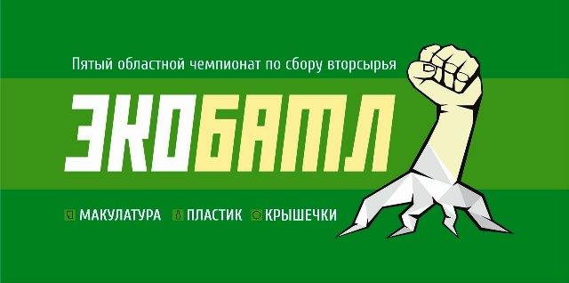 Экобатл - Пяты областной чемпионат по сбору вторсырья. Начало 01.04.2017.