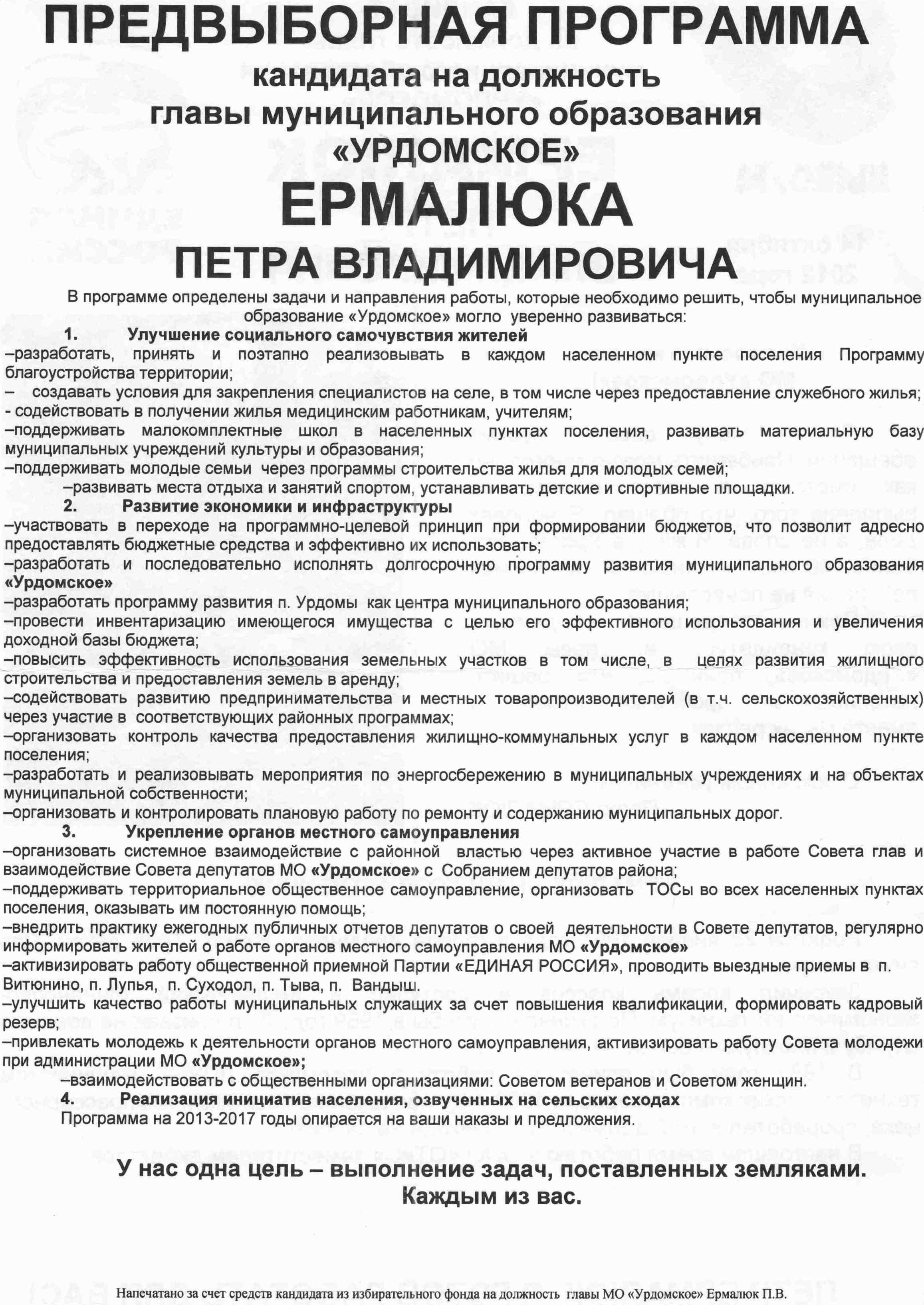 Ермалюк ПВ, кандидат (1)