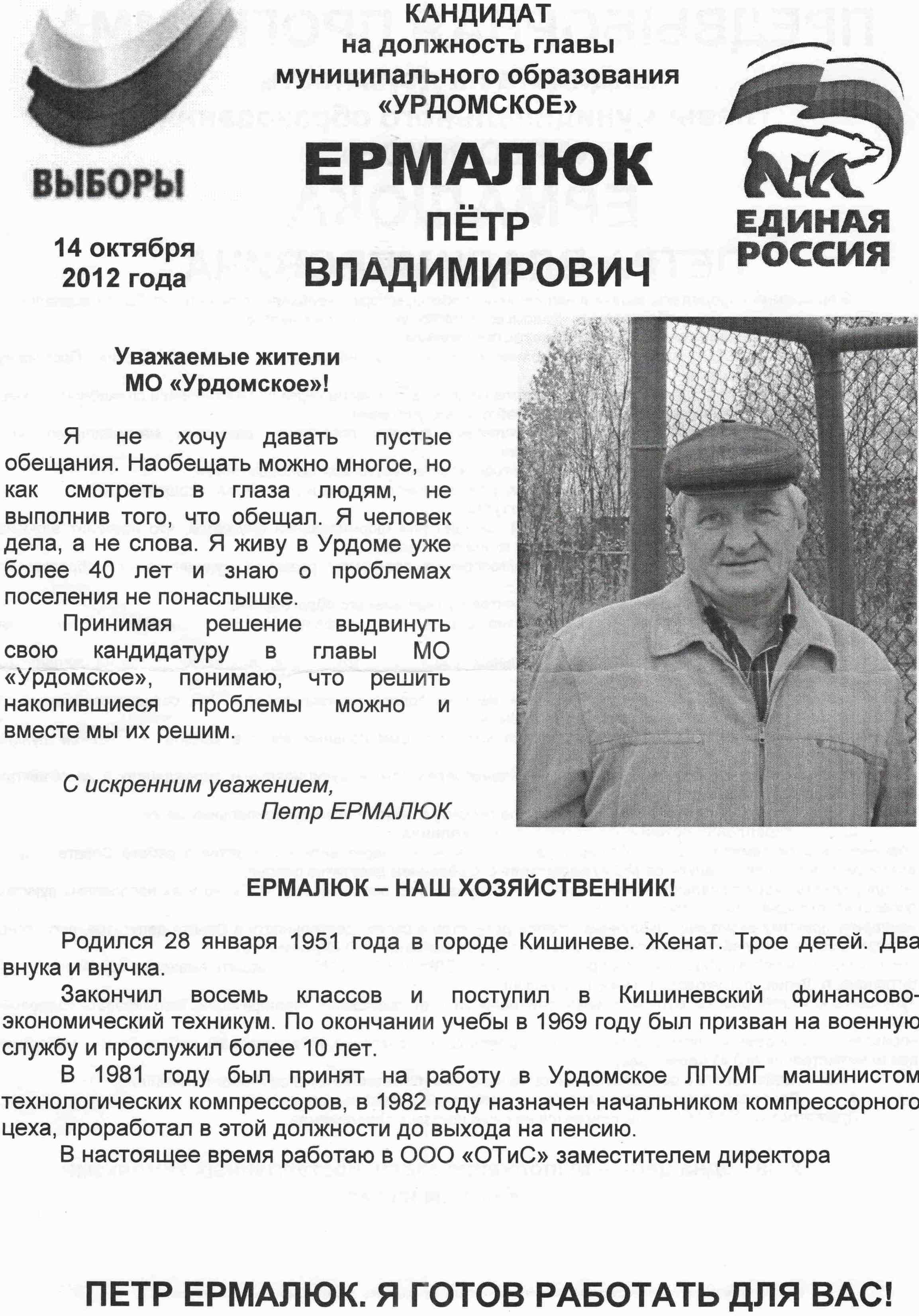 Ермалюк ПВ, кандидат